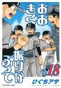 おおきく振りかぶって(Vol.18) (アフタヌーンKC) [ ひぐちアサ ]