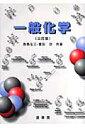 一般化学3訂版 [ 長島弘三 ]