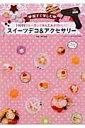 スイーツデコ&アクセサリー 100円グルーガンでかんたんかわいい (三才ムック) [ 関口真優 ]