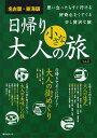 名古屋・東海版日帰り大人の小さな旅(Vol.2) 思い