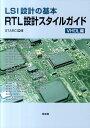 RTL設計スタイルガイド(VHDL編) [ 半導体理工学研究センター ]