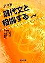 現代文と格闘する3訂版 [ 竹国友康 ]