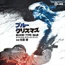 【予約】ブルークリスマス オリジナル・サウンドトラック