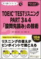 TOEIC TESTリスニングPART 3 & 4「設問先読み」の技術
