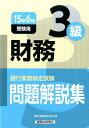財務3級(2015年6月受験用) [ 銀行業務検定協会 ]