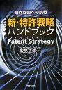 【送料無料】新・特許戦略ハンドブック