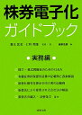 株券電子化ガイドブック(実務編)