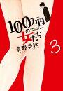 100万円の女たち 3 [ 青野 春秋 ]