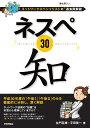 ネスペ30 知 -ネットワークスペシャリストの最も詳しい過去問解説 [ 左門至峰・平田賀一 ]
