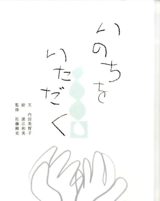 いのちをいただく [ 内田美智子 ]...:book:13190870