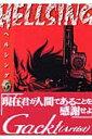 HELLSING(5) (ヤングキングコミックス) [ 平野耕太 ]