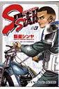 スピードスター(03)