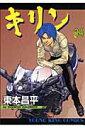 キリン(34) (ヤングキングコミックス) 東本昌平