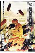 朝霧の巫女 5 (5) (ヤングキングコミックス)