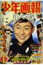 少年画報(昭和35年正月号)完全復刻版 スペシャルBOX