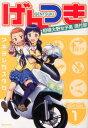 げんつき相模大野女子高校原付部(1) (MFコミックス フラッパーシリーズ) [ アキヨシカズタカ