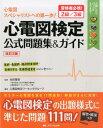 心電図検定公式問題集&ガイド改訂2版 [ 池田隆徳 ]