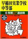早稲田実業学校中等部(平成29年度用)