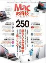 楽天楽天ブックスMacお得技ベストセレクション Macを使いこなす最強のワザ250+ (晋遊舎ムック お得技シリーズ 097)