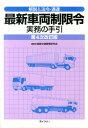 最新車両制限令実務の手引第4次改訂版 [ 道路交通管理研究会 ]