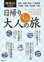 神奈川特別編集版日帰り大人の小さな旅 思い立ったらすぐ行ける 好奇心をくすぐる少し贅沢な (昭文社ム