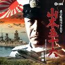 連合艦隊司令長官 山本五十六 オリジナル・サウンドトラック [ 佐藤勝 ]