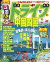 るるぶドライブ中国四国ベストコース('18) (るるぶ情報版)