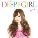 Deep Girl (りこぴん仕様) [ DEEP GIRL ] - 楽天ブックス