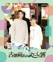 古畑前田のえにし酒 5缶【Blu-ray】 [ 古畑奈和 ]