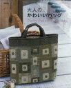 【バーゲン本】大人のかわいいバッグ 増補新版 [ ムック版 ]