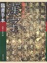 魅力ある漢字臨書手本 [ 書藝文化新社 ]