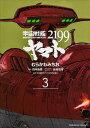 宇宙戦艦ヤマト2199(第3巻) [ むらかわみちお ]