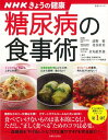 【バーゲン本】糖尿病の食事術ーNHKきょうの健康 [ すぐに役立つ健康レシピシリーズ1 ]