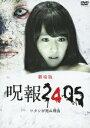 呪報2405 ワタシが死ぬ理由 劇場版 DVD特別版 増田有華