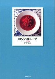 ロシアのスープ [ 荻野恭子 ]