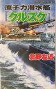原子力潜水艦『クルスク』