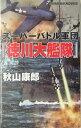スーパーバトル軍団『徳川大艦隊』
