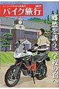 バイク旅行(vol.21)