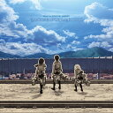 TVアニメ「進撃の巨人」オリジナルサウンドトラック [ 澤野...