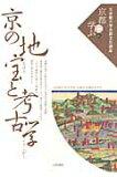 【】京の地宝と考古学 [ 立命館大学 ]