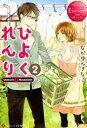 ひよくれんり(2) Chizuru & Masamune (エタニティブックス ETERNITY Rouge)