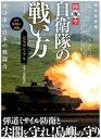 陸海空自衛隊の戦い方完全マニュアル 実は凄い日本の戦闘力 [ 小倉克己 ]