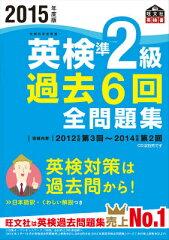 英検準2級過去6回全問題集(2015年度版)