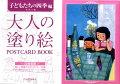 大人の塗り絵POSTCARD BOOK(子どもたちの四季編)