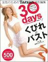 30日でキレイをつくる(vol.1)