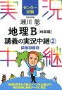 瀬川聡地理B講義の実況中継(2(地誌編))〔改訂第2版〕 [ 瀬川聡 ]