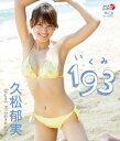 193(いくみ)【Blu-ray】 [ 久松郁実 ]