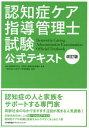 認知症ケア指導管理士試験公式テキスト改訂版 [ 職業技能振興会 ]