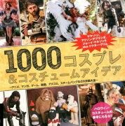 1000コスプレ&コスチュームアイデア