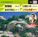CD, DVD, Instruments - 音多Station Vol.383 [ (カラオケ) ]